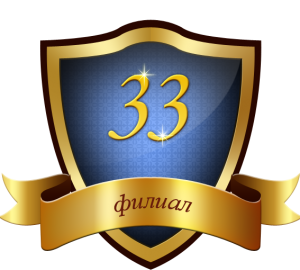 герб филиал №33 Московская областная коллегия адвокатов