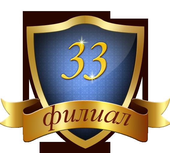 логотип филиал 33 Московская областная коллегия адвокатов